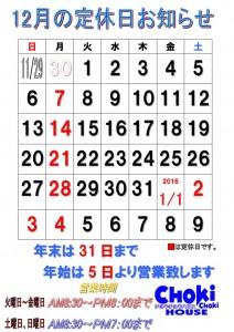 ★2015カレンダー12月