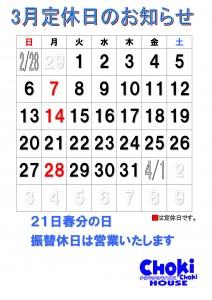 ★2016カレンダー3月