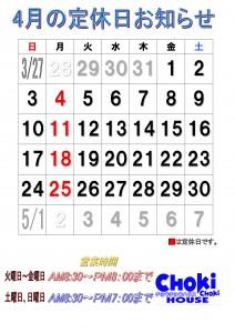 ★2016カレンダー 4月