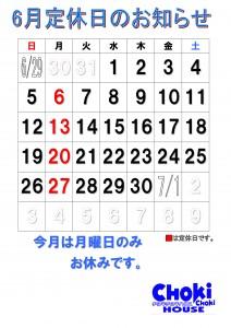 ★2016カレンダー6月