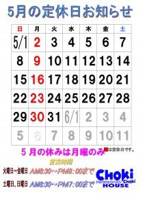 ★2016カレンダー 5月