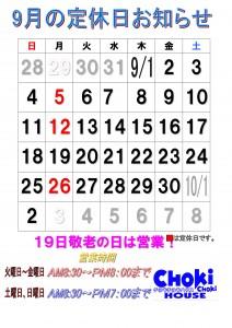 ★2016カレンダー 9月