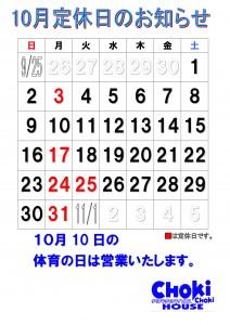 ★2016カレンダー10月