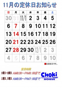★2016カレンダー11月