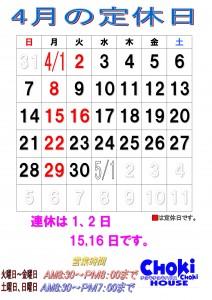 2018年2月カレンダー