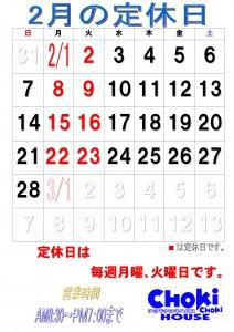 2021年2月カレンダー